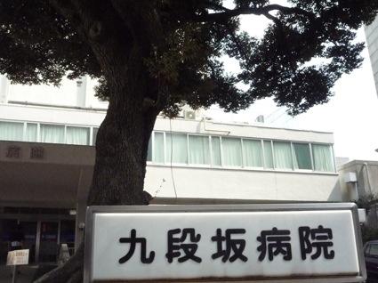 坂 病院 九段